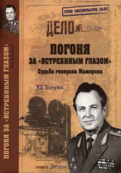 Михаил Болтунов - Погоня за ястребиным глазом (Аудиокнига)