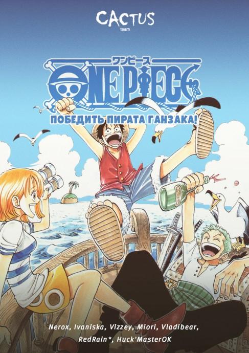 One Piece: Taose! Kaizoku Ganzack / One Piece: Defeat the Pirate Ganzack! / Ван-Пис OVA [1998] VHSrip raw