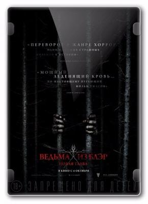 Ведьма из Блэр: Новая глава / Blair Witch (2016) Blu-Ray Remux 1080p