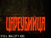 Цареубийца (1991) HDRip от ImperiaFilm