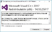 Microsoft Visual C++ 2017 Redistributable Package 14.10.25017 (x86-x64) (2017) [Multi/Rus]